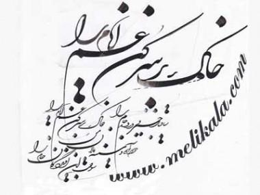 غزل هشتم حافظ