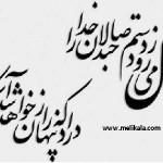 غزل پنجم حافظ