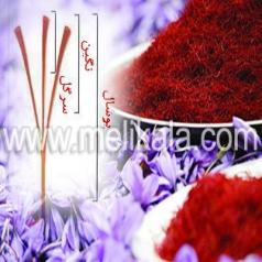زعفران سرگل صادراتی